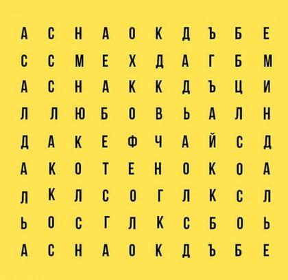 Очень точный тест! Выберите слово и узнайте, кто вы есть на самом деле и что о вас думают окружающие?