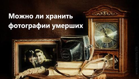Можно ли хранить фотографии умерших людей