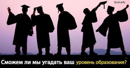 Сможем ли мы угадать ваш уровень образования?