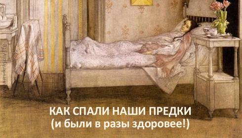 Наши предки спали не так, как мы! И были намного здоровее…
