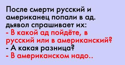 После смерти русскому и американцу нужно было выбрать, в какой ад идти. То, что произошло дальше — просто умора!