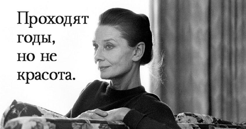 14 подсказок от Одри Хепберн, которые перевернут твою жизнь. Прислушайся скорее!