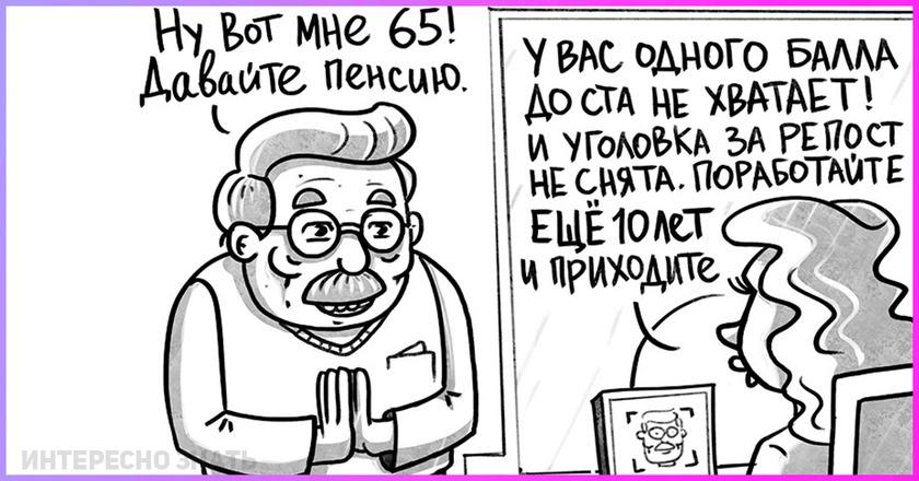 Интернет реагирует: в Госдуме в первом чтении прошел законопроект о повышении пенсионного возраста