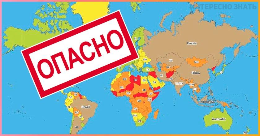 Список самых опасных для туристов стран: Вот куда не стоит ездить в 2018 году