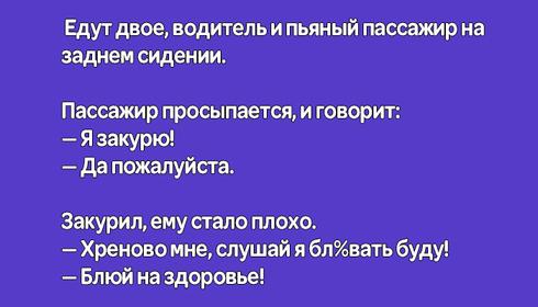 Во мужик попал! )))