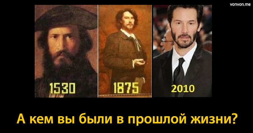 Кем вы были в прошлой жизни? Ответ   у вас в подсознании!