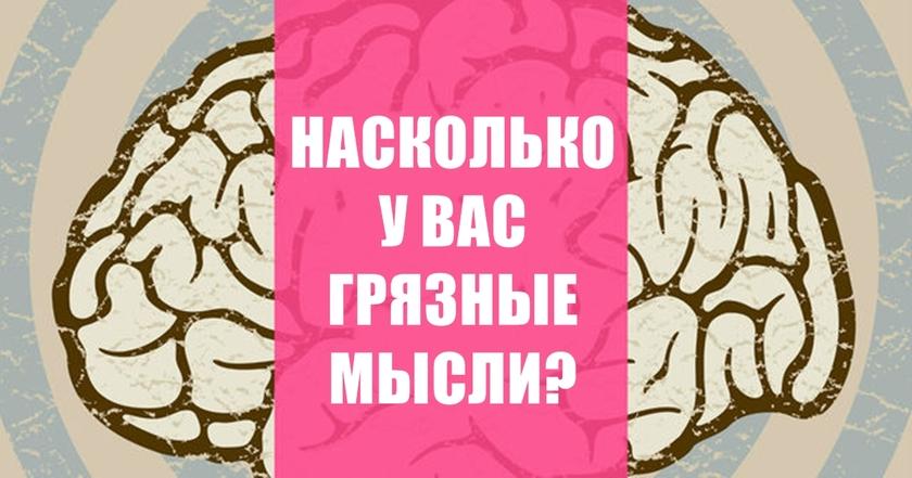 Сможете ли вы пройти тест на пошлость мышления?