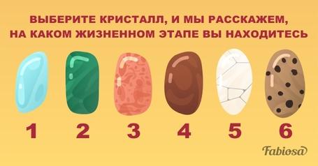 Выберите кристалл, и мы расскажем, на каком жизненном этапе вы находитесь