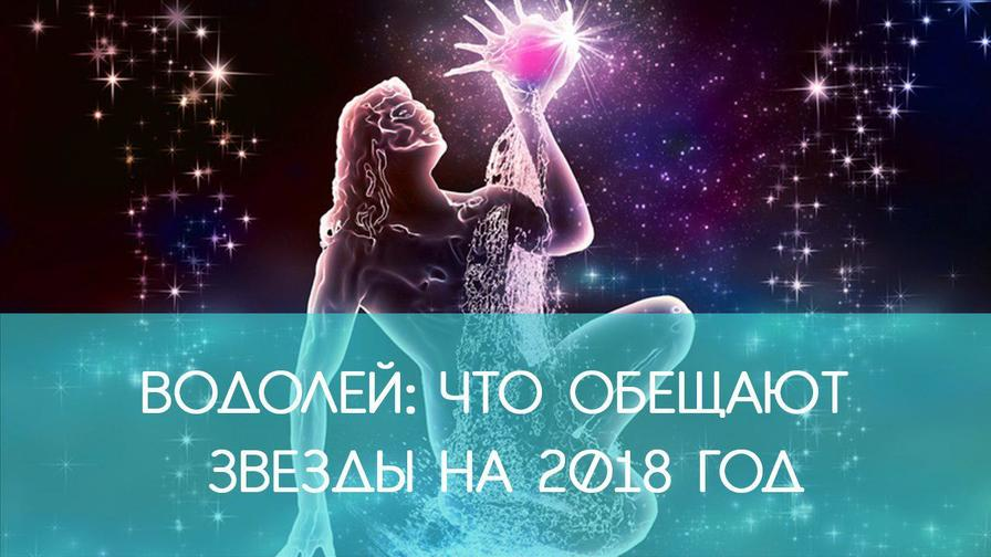 Любовный гороскоп на 2018 год Жёлтой Собаки для всех