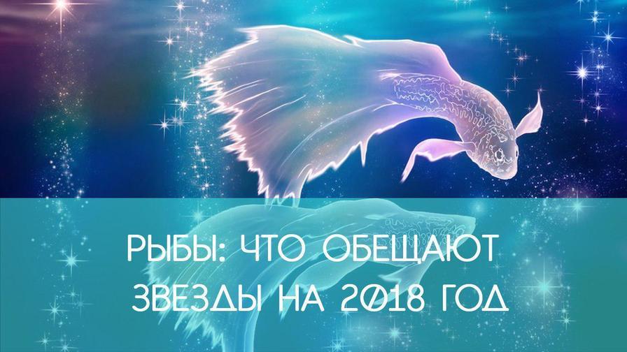 Что нам сулит 2018 год гороскоп