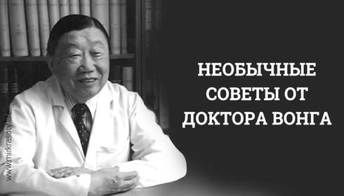 Советы японского доктора Вонга, которые не вписываются ни в какие рамки!
